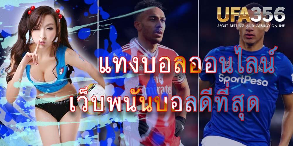 แทงบอล ดีที่สุดในไทย